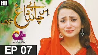 Is Chand Pay Dagh Nahin - Episode 7 | A Plus ᴴᴰ Drama | Firdous Jamal, Saba Faisal, Zarnish Khan
