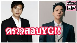 ตำรวจเร่งตรวจสอบ YG Entertainment หลัง ซึงรี ใช้บัตรบริษัทรูดเปิดห้อง