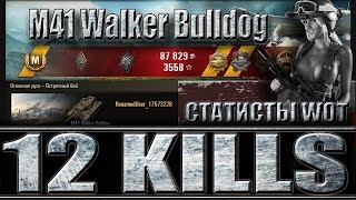 М41 БУЛЬДОГ КАК ИГРАЮТ СТАТИСТЫ WoT (12 фрагов). Лучший бой M41 Walker Bulldog World of Tanks.