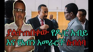 Ethiopia: Ethiopia: Dr Abiy Ahmed unexpected Meeting with the National Movement of Amhara (Nama) lea