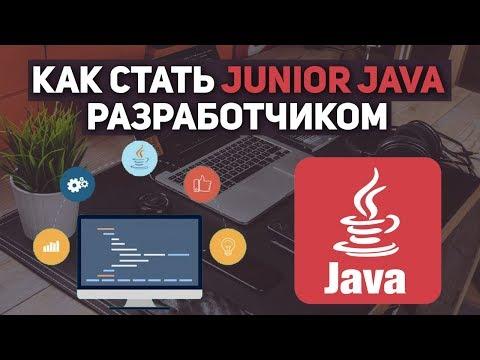 Как стать junior Java разработчиком