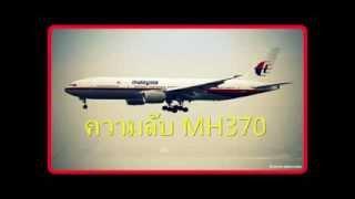 ความลับเที่ยวบิน MH370