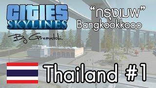 "Cities:Skyline [Thailand] Part 01 # ปักหลักตั้งฐาน ""กรุงเมพ"""