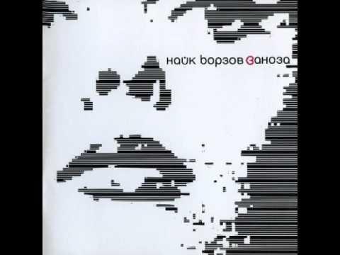 Найк Борзов - Некорректная конкретность