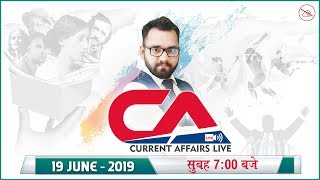 19 June 2019 | Current Affairs Live at 7:00 am | UPSC, SSC, Railway, RBI, SBI, IBPS