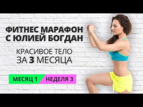 Весенний фитнес марафон с Юлией Богдан. Неделя 3