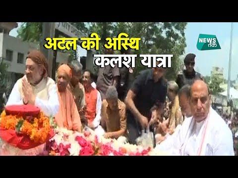हरिद्वार में निकली अटल की कलश यात्रा... शाह, राजनाथ योगी शामिल... EXCLUSIVE VIDEO   News Tak thumbnail