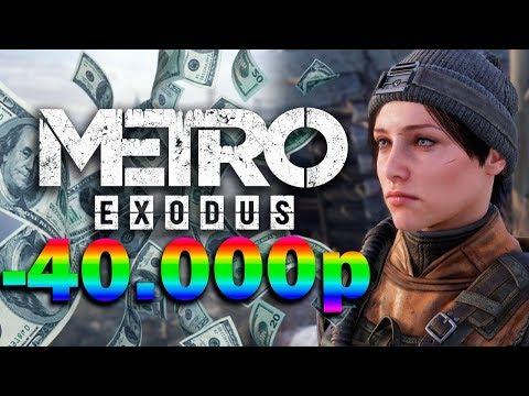 METRO EXODUS 😒 - МЕНЯ ОБМАНУЛИ НА 40К (Обзор)