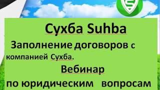 Сухба Suhba. Заполнение договоров с компанией Сухба. Вебинар по юридическим вопросам