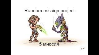 Starcraft: Random mission project - 5 миссия - P1