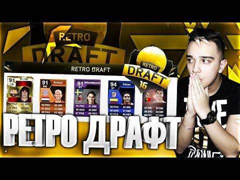 РЕТРО ДРАФТ - FIFA 17