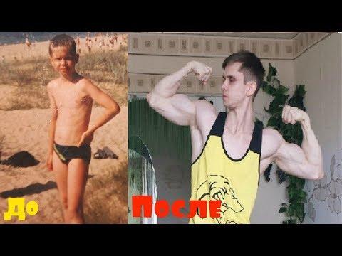 Трансформация Archo Morris от 14 до 24 лет! Эктоморф.