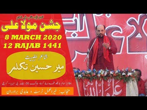 Mir Hussain Takalum | Jashan-e-Mola Ali - 12 Rajab 2020 - Imam Bargah Shuhdah-e-Karbala