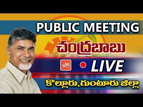Chandrababu LIVE | Chandrababu Naidu live from the Public Meeting, Kollur village, Guntur | YOYO TV