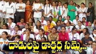 Doctors Protest Rally Held in in Hyderabad | Top Telugu Media