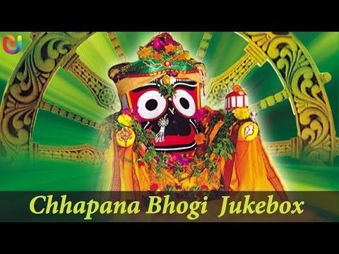 Puri Jagannath Rath Yatra 2014 - Chhapana Bhogi | Top 10 Best Oriya Songs Collection Jukebox