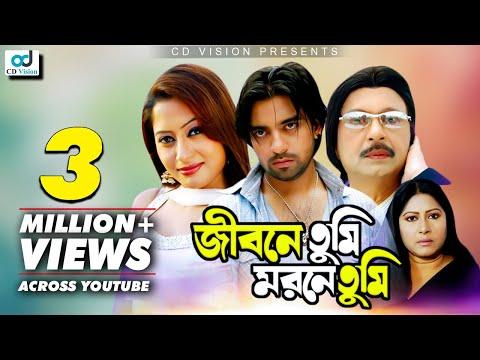 Jebone Tumi Moroneo Tumi (2016) | Movie | Jef | Shreya | Deni Raj | Sohel Rana | CD Vision