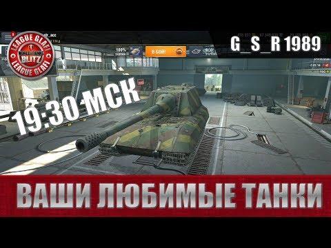 WoT Blitz - Ваши любимые танки взводом - World of Tanks Blitz (WoTB)