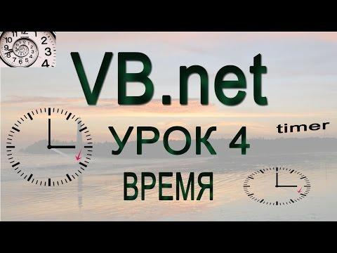 Visual Basic.net - Урок 4 - время и дата