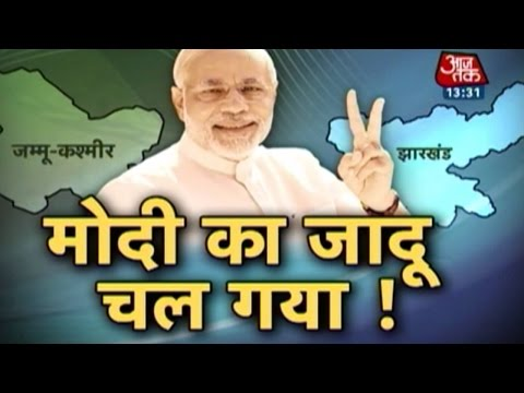Modi has worked his charm in Jharkhand, J&K: Exit polls