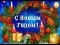 Обзор подарков Как петы справляли новый год mp3