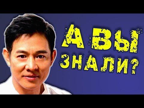 Джет Ли - кто он на самом деле! 10 шокирующих фактов о легенде Однажды в Китае!