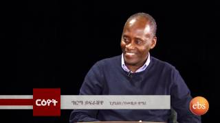 Riyo:  Interview with Girma Yefrashewa