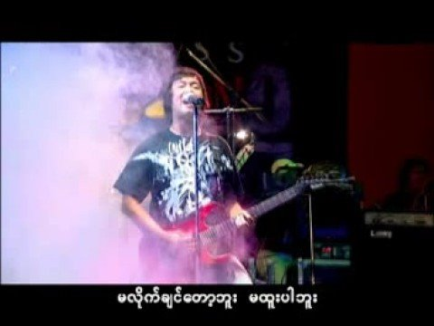 Myo Gyi - Live In Yangon - Kyie Lo Ma Kaung Tae Pwe video