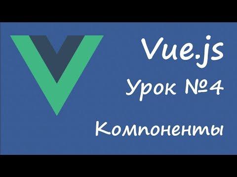Vue.js - компоненты [урок 4]