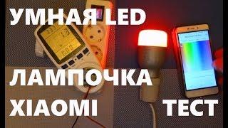 Mi LED Smart Bulb  умная лампочка меняющая цвет xiaomi yeelight