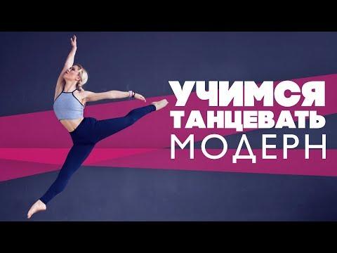 Учимся танцевать модерн [Workout   Будь в форме]