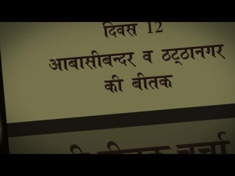 Beetak Charcha - Episode 12 - Shri Prannath in Aabasibandar