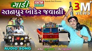 Gadi Ratanpur Border Jvani Jignesh Kaviraj New Song Full Audio EKTA SOUND