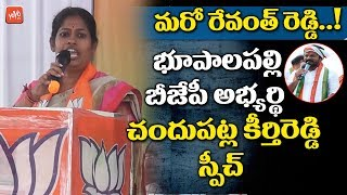Chandupatla Keerthi Reddy Full Speech at Bhupalpally | Telangana BJP Public Meeting