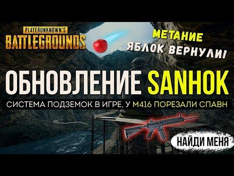 M416 УРЕЗАЛИ СПАВН, ЯБЛОКИ в ОБНОВЛЕНИЕ PUBG / PLAYERUNKNOWN'S BATTLEGROUNDS ( 10.05.2018 )