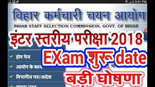 बिहार ssc इंटर स्तरीय परीक्षा 2018 /exam date released