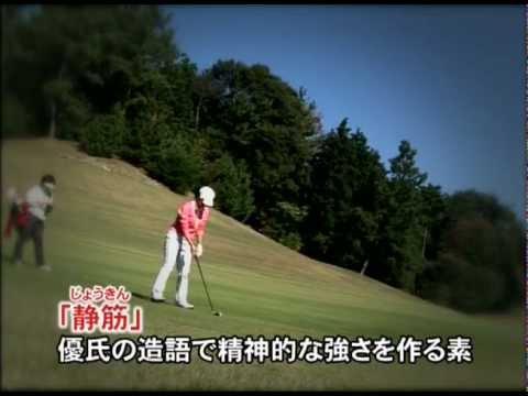 宮里藍に教えてきたこと。③ザ・宮里ゴルフ世界流 特別版