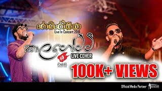 KALAGOTTI(කාලගෝට්ටි) LIVE COVER BY WASTHI AT ROBAROSIYA 2019