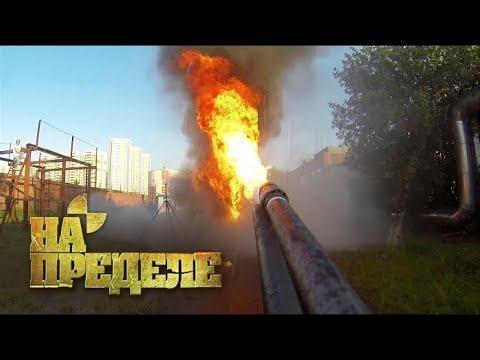 Огонь и вода | На пределе с Александром Колтовым