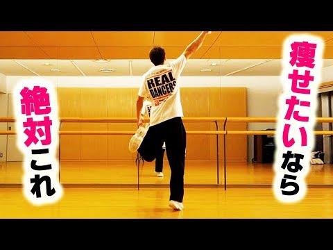 【ダイエット ダンス動画】痩せたいなら絶対コレ!ダンス初心者でも10分で効果が出るダイエット エクササイズ  – 長さ: 10:05。