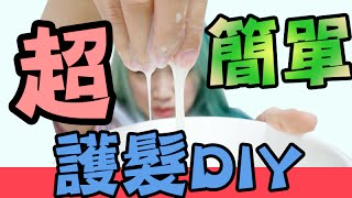 18禁! 令人想入非非de印度美髮秘方?學MaoMaoTV在家護髮DIY Hair Treatment   Mira