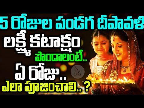 5 రోజుల పండగ దీపావళి .. ఏరోజు ఎలా పూజించాలి ? | How to Celebrate Diwali |  Eagle Media Works