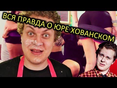 ВСЯ ПРАВДА О ЮРЕ ХОВАНСКОМ -  МС ХОВАНСКИЙ