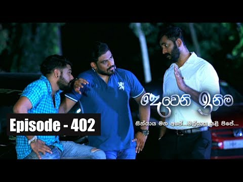Deweni Inima | Episode 402 21st August 2018