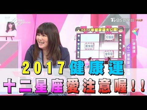 台綜-女人我最大-20170113 2017健康運 十二星座愛注意喔!!