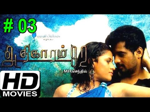 Adigaram Tamil Hot Movie | Tamil Film 2013 | Hd Full Movie | Free Movie Online - Part 3 video