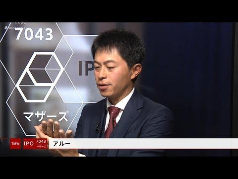 アルー[7043]東証マザーズ IPO
