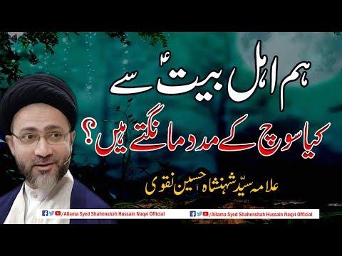 Hum Ahl-e-Bait a.s sw kya soch k Madad Maghte hai? by Allama Syed Shahenshah Hussain
