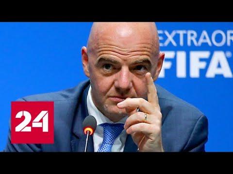 Джанни Инфантино: Россия задала новую планку проведения крупнейших международных соревнований - Ро…