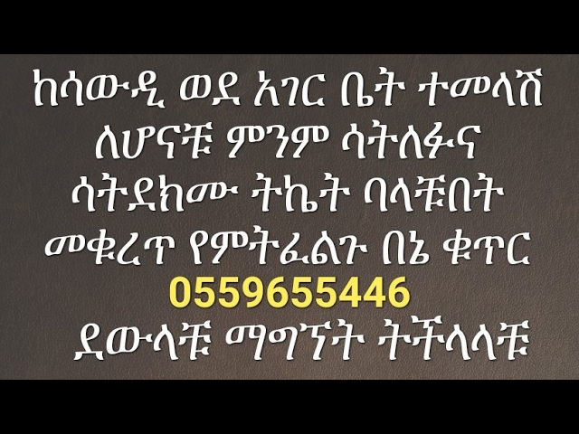 [ Amharic ] For Ethiopians Living In Saudi How To Book A Plane Ticket Using Your Phone